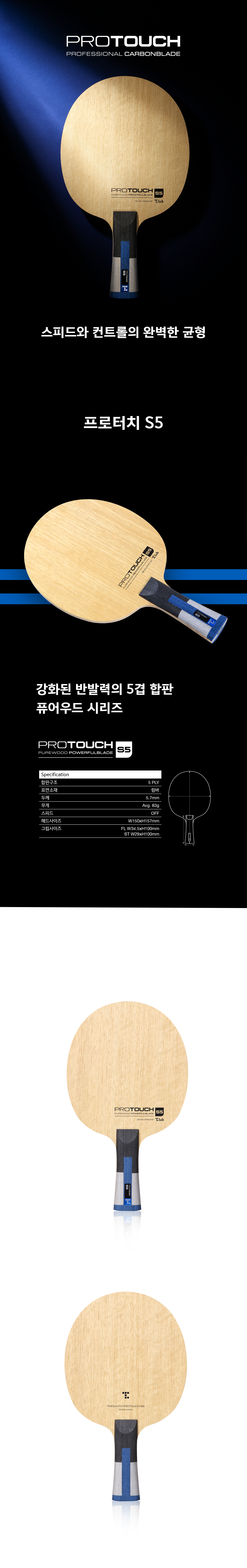 PRO TOUCH S5