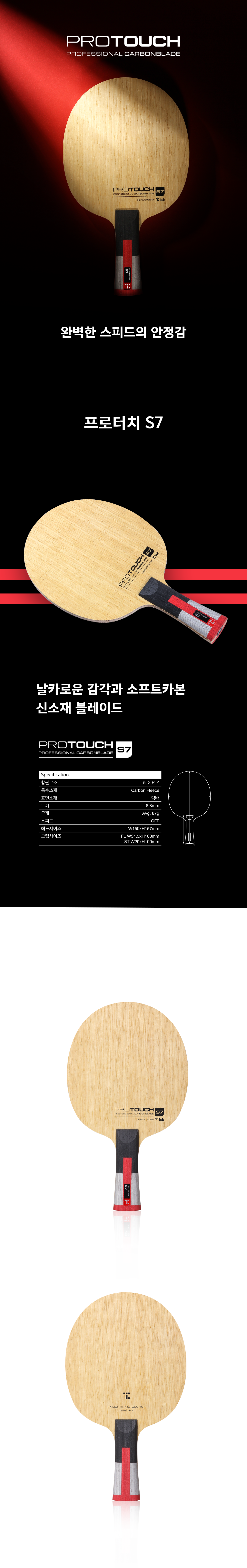 PRO TOUCH S7